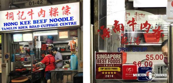 「アモイストリート・フードセンター」桐記牛肉粿條Hong Kee Beef Noodle(#01-42)