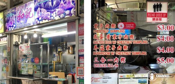 「アモイストリート・フードセンター」和記Hoo Kee Rice Dumpling(#01-18)