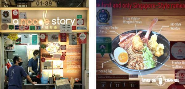 「アモイストリート・フードセンター」A Noodle Story(#01-39)