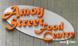 「アモイストリート・フードセンター」の看板マーク