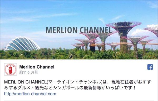 マーライオン・チャンネルのフェイスブックページ