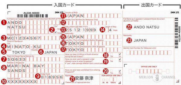 入国カードの記入例サンプル見本