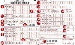 シンガポール出入国カードの記入例サンプル