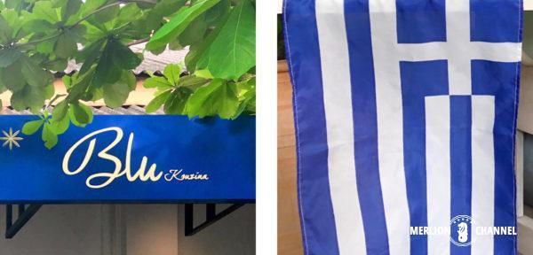 デンプシーヒルにあるギリシャ料理店「Blu Kouzina(ブルー・クッジーナ)」