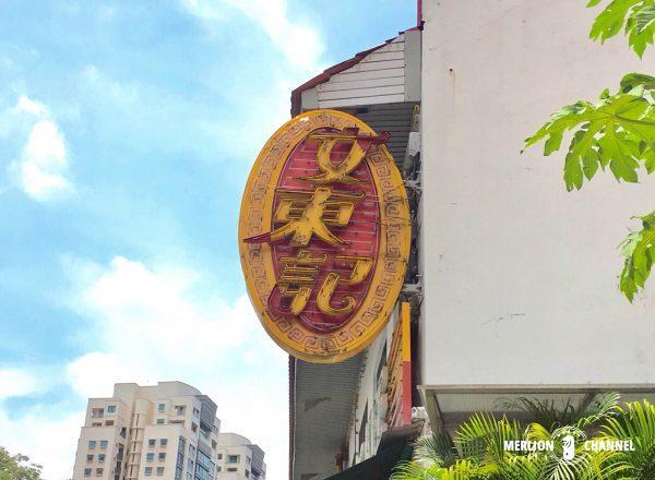 文東記のロゴ看板