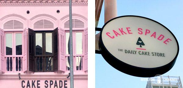 Cake Spadeお店の看板