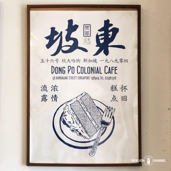 DongPoポスター