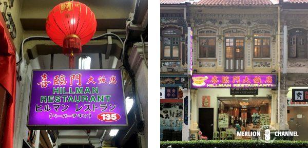 ヒルマン・シンガポール本店の外観