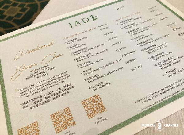 フラトンホテルの高級中華「ジェイド(Jade)」メニュー