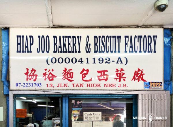 ジョホールバルの古いパン屋「Hiap Joo Bakery」
