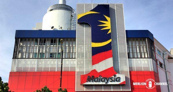ジョホールバルにあるMalaysia No.1