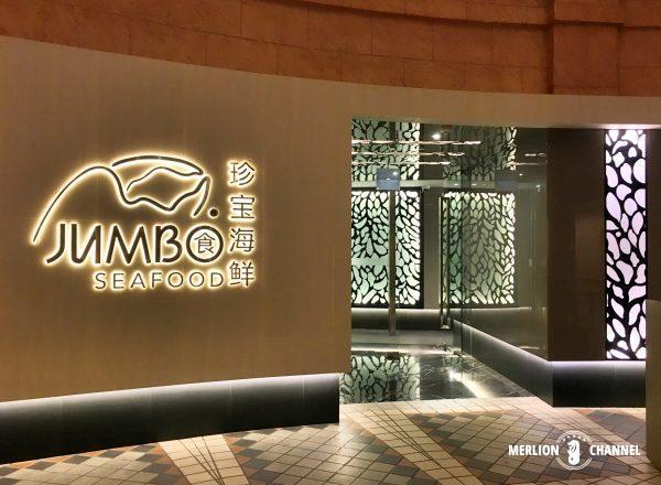チリクラブ有名店「ジャンボ・シーフード」2階の入口