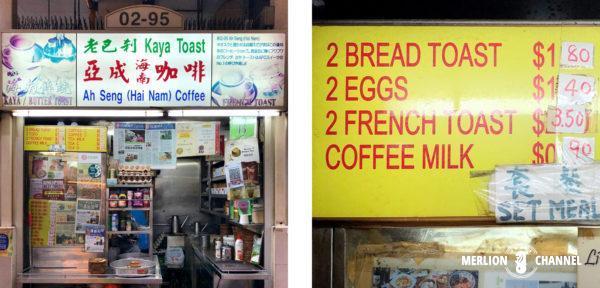 「亜成海南珈琲(Ah Seng Hai Nam Coffee)」のストール