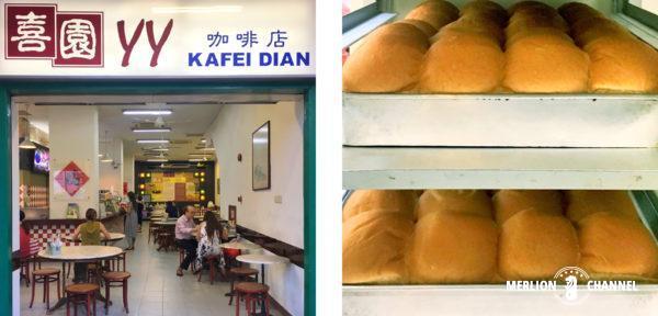「喜園珈琲店(YY Kafei Dian)」の外観