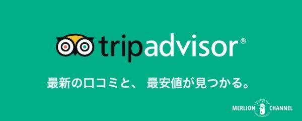 TripAdvisorのロゴ