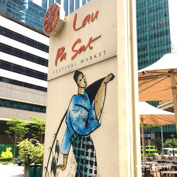 Lau Pa Satの入口にある看板