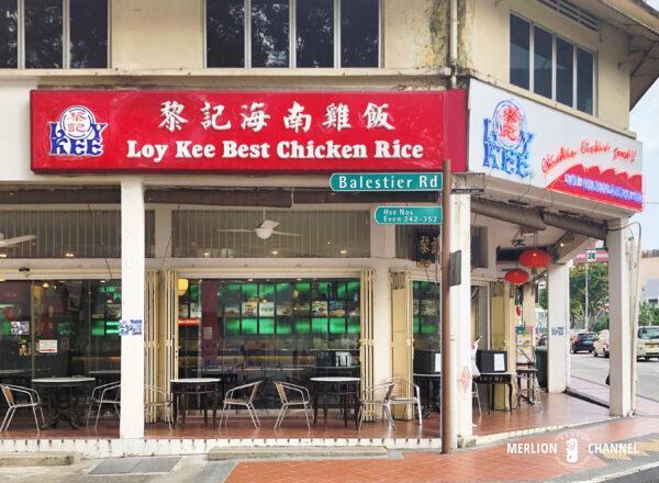 ロイキー・ベスト・チキンライス(Loy Kee Best Chicken Rice)の外観