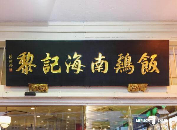 ロイキー・ベスト・チキンライス(Loy Kee Best Chicken Rice)の看板