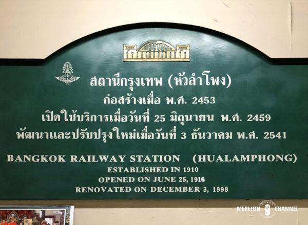 タイ国鉄のバンコク中央駅「フアランポーン駅」の沿革