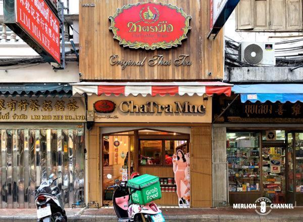 タイティーの有名店「チャトラムー」