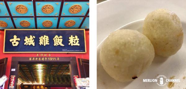 マラッカの有名店「古城鶏飯粒」の名物チキンライスボール