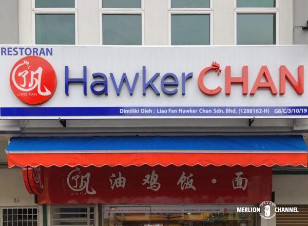 シンガポールのミシュラン1つ星「ホーカー・チャン」のオーナーシェフはイポー出身