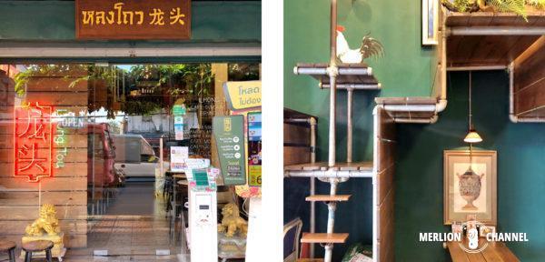 Lhong Tou Cafeの外観
