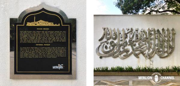 マレーシア国立モスクの入口・案内看板