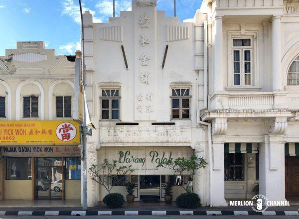 イポーのホテル「サラン・パロー」の外観