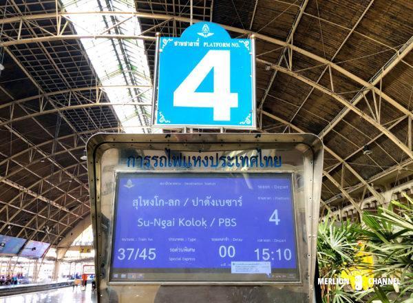 タイ国鉄のバンコク中央駅「フアランポーン駅」の4番ホーム