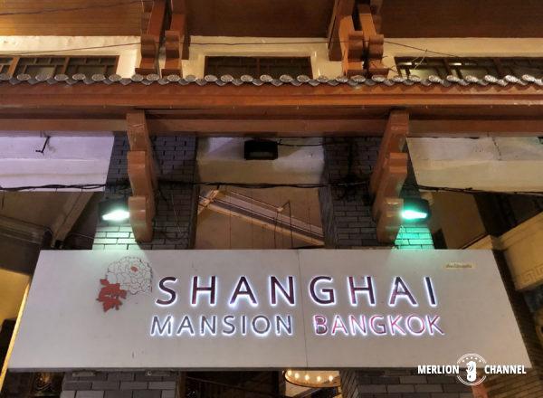 バンコク中華街のメインストリートに面する「シャンハイ・マンション・バンコク」