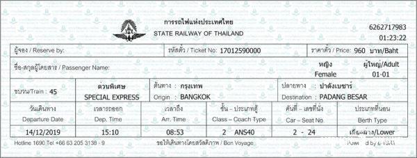 タイ国鉄の寝台特急No.45のeチケット