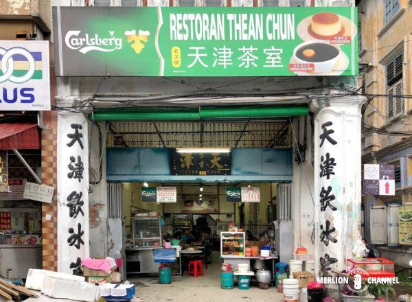 カスタードプリンで有名な「天津茶室」