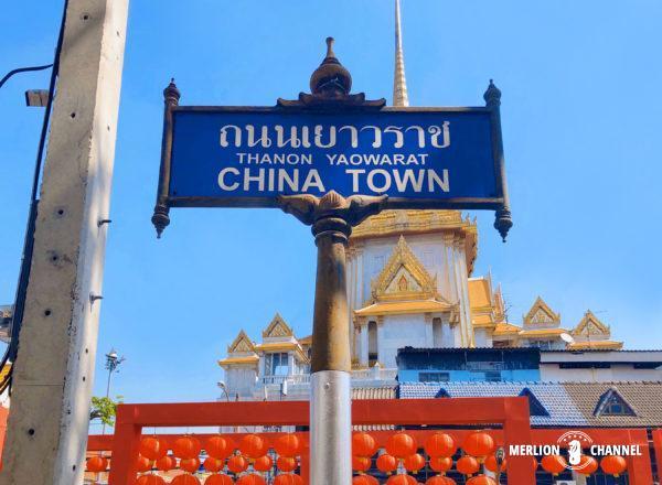 「ヤワラート」と呼ばれているバンコクのチャイナタウン