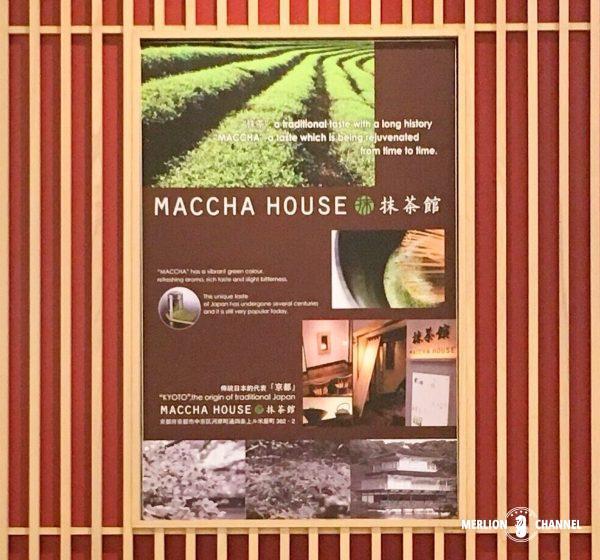 Maccha House格子壁