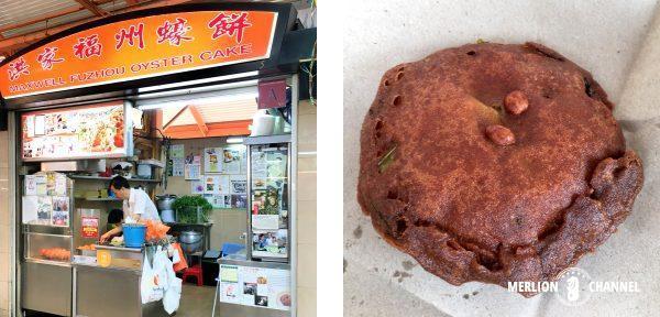 Maxwell Fuzhou Oyster Cake