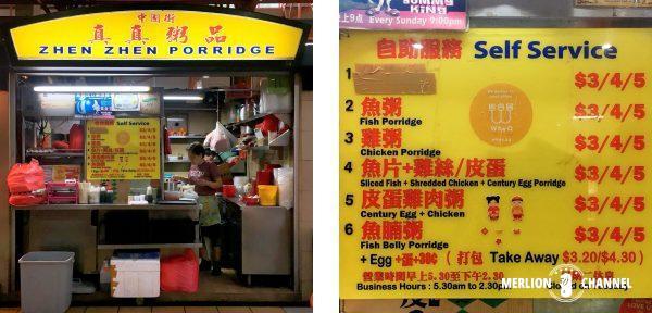 真真粥品(Zhen Zhen Porridge)のストール