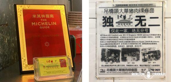 TaiHwaミシュラン盾や新聞記事
