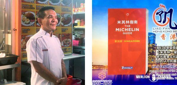Liao FanのオーナーシェフMr Chan Hon Meng
