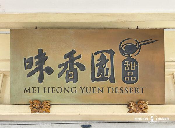 「味香園(Mei Heong Yuen Dessert)」の看板