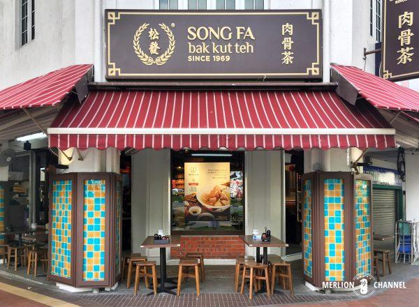 シンガポールの有名店「松發肉骨茶(ソンファバクテー)」の店舗外観