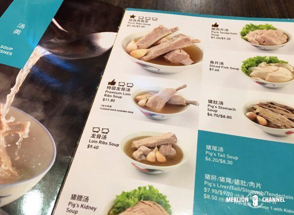 シンガポールの有名店「松發肉骨茶(ソンファバクテー)」のメニュー