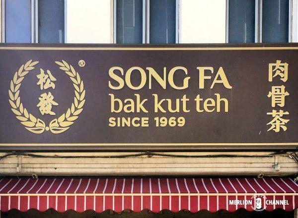シンガポールの有名店「松發肉骨茶(ソンファバクテー)」の看板