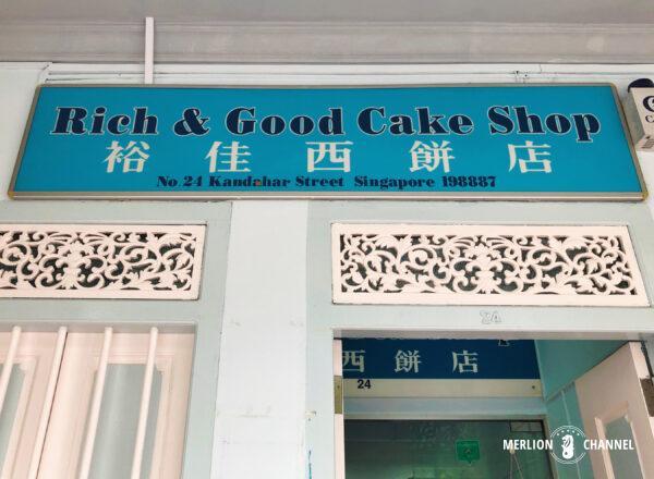 「裕佳西餅店リッチ&グッド・ケーキショップ(Rich&Good Cake Shop)」看板