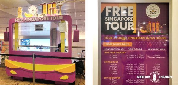 チャンギ空港ターミナル2の「フリー・シンガポールツアー」受付カウンター