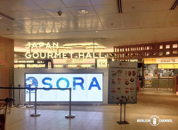 チャンギ空港ターミナル2の「ジャパン・グルメホールSORA」