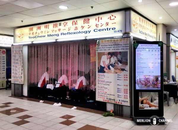 シンガポールのチャイナタウンのおすすめマッサージ店「テオチュウミン・リフレクソロジー・センター」