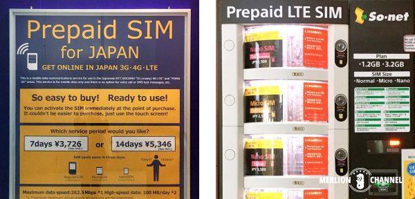 関空のSIMカード自動販売機