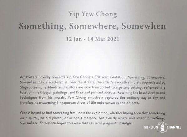 Yip Yew Chongの初個展「Something Somewhere Somewhen」