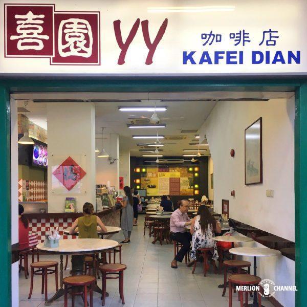 オープンエアの喜園咖啡店